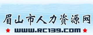 易胜博网络测试人力资源网——四川省易胜博网络测试最大的网上人才市场,四川省首家3R级人才市场